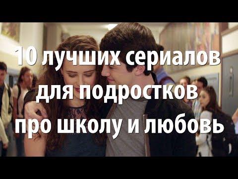 Сериал про подростков про школу и любовь список
