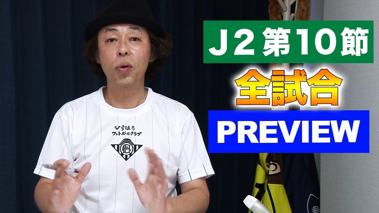 【J2第10節】見所を平ちゃんが10分で解説【徳島 vs 長崎】