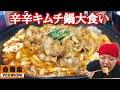 【大食い】吉野家のキムチ鍋肉増し3人前を100キロのデブがかっ食らう!!【目指せ爆…