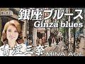 銀座ブルース  Ginza blues      青江三奈  Mina Aoe