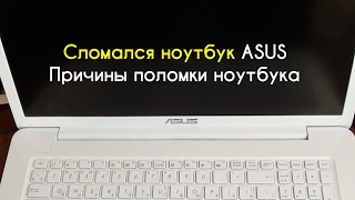 Сломался ноутбук ASUS, не включается. Починили, причины поломки ноутбука(, 2017-02-01T18:49:00.000Z)