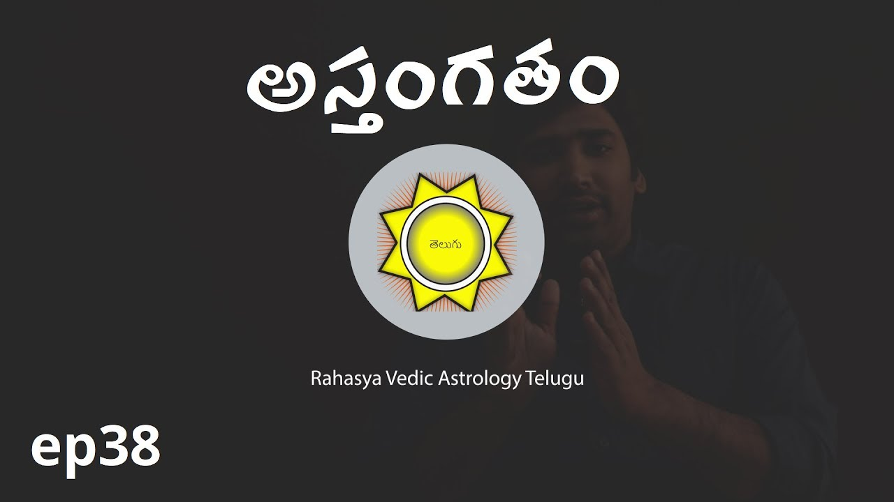 Combust Planets in Astrology | Learn Astrology in Telugu | ep38