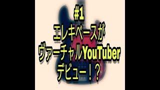 NOSUKEの動画「【バーチャルYouTuber】はじめまして!バーチャルエレキベースのNOSUKEです!【自己紹介】【#1】」のサムネイル画像
