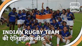 India's Women Team Wins Rugby Championship | India's Women team ने जीती Rugby Championship | NEWJ