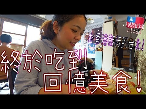 1人快閃台北自由行VLOG1︱終於吃到由香港期待到台北的回憶美食!︱Ashley