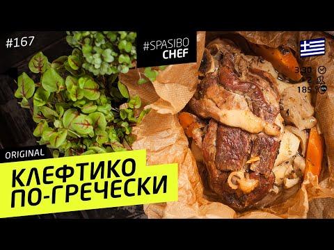 Как приготовить клефтико из баранины