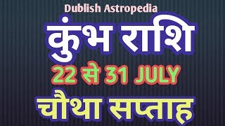 KUMBH RASHI | 22 SE 31 JULY 2019 | SAPTAHIK RASHIFAL | AQUARIUS | WEEKLY PREDICTIONS