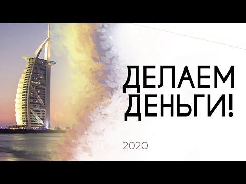 КАК ДЕЛАТЬ ДЕНЬГИ В ИНТЕРНЕТЕ В КРИЗИС 2020?