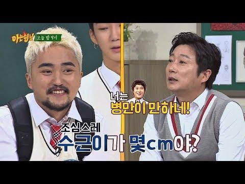 [선공개] 유병재(Yoo Byung-jae) 도발하는 이수근(Lee Soo-geun)