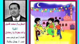 من أغانى شهر رمضان .... والله بعودة  يا رمضان  .........  محمد قنديل