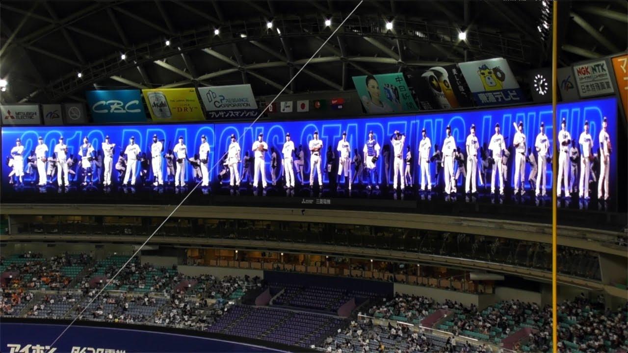 20190518 ドラゴンズ スタメン発表ムービー