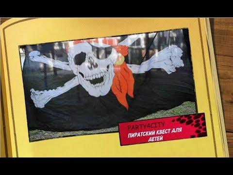 Пиратский квест для детей