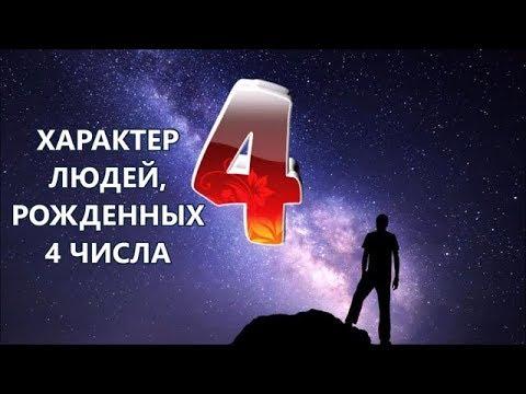 Число рождения и характер. Число 4.