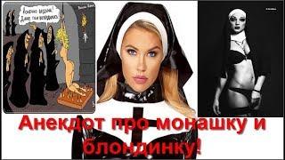 АНЕКДОТ ПРО МОНАШКУ И БЛОНДИНКУ!
