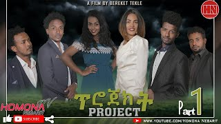 HDMONA - Part 1 - ፕሮጀክት ብ በረኸት ተኽለ Project by Bereket Tekle  - New Eritrean Film 2020