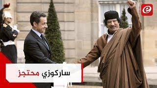 ساركوزي محتجز و أموال القذافي هي السبب