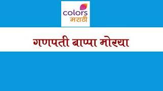 Ganpati Bappa Morya Title Song