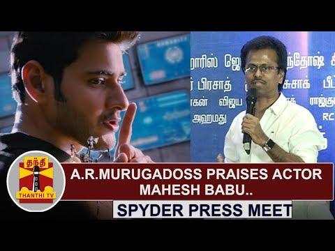 Spyder Press MEET | Director A.R.Murugadoss praises Actor Mahesh Babu | Thanthi TV