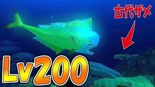 古代サメまる飲み!! シイラLv200以上にして最強王者モササウルスに挑む!!…