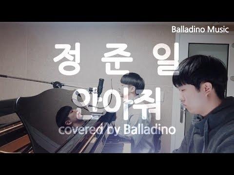 발라디노 정준일(메이트) - 안아줘 Cover by Balladino