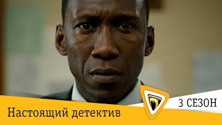 Настоящий детектив 3 сезон