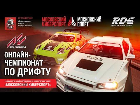 4 этап (Assetto Corsa) - RDS GP X Московский Киберспорт: ОНЛАЙН-ЧЕМПИОНАТ ПО ДРИФТУ