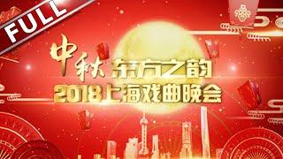 2018东方卫视中秋戏曲晚会 高清完整版【东方卫视官方高清】