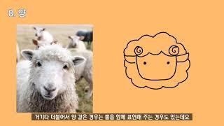 온라인 수업 47 12간지 캐릭터 그리기