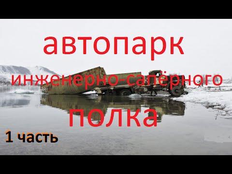 Заброшенные места Новосибирска №10 (Автопарк в/ч) 1 часть.