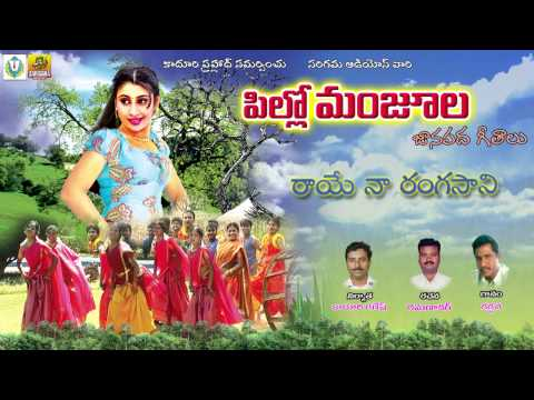 Raye Na Rangasani || Pillo Manjula Album Songs || Telangana Folk Songs