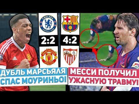 ⚽ Месси пропустит Эль-Классико из-за ужасной травмы руки! | Барселона 4 - 2 Севилья | Челси 2 - 2 МЮ