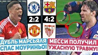 ⚽ Месси пропустит Эль-Классико из-за ужасной травмы руки!   Барселона 4 - 2 Севилья   Челси 2 - 2 МЮ