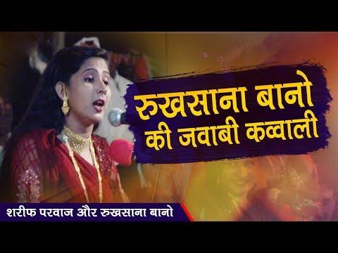 Rukhsana Bano Ki Jawabi Qawwali #Sharif Parwaz #Live Stage Program #New Qawwali Muqabla