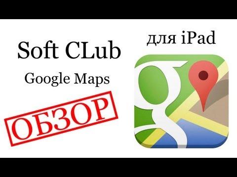 Обзор игр и приложений для iPad Google Maps (google карты)
