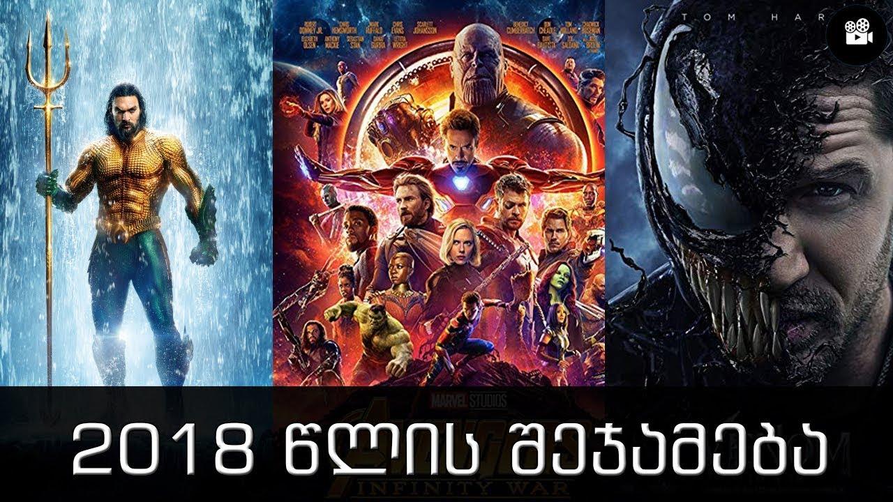2018 წლის შეჯამება - საუკეთესო ფილმი?