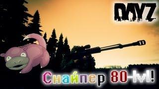 Day Z - Снайпер 80-lvl!