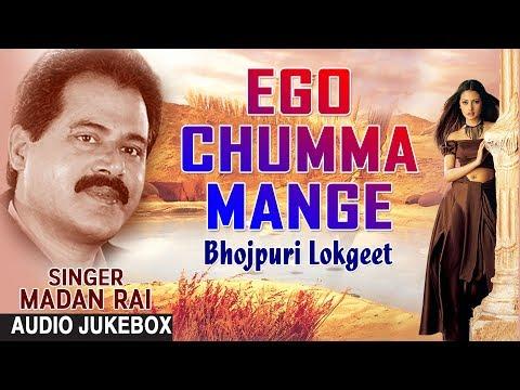 EGO CHUMMA MANGE | | BHOJPURI LOKGEET AUDIO SONGS JUKEBOX | SINGER - MADAN RAI | HAMAARBHOJPURI