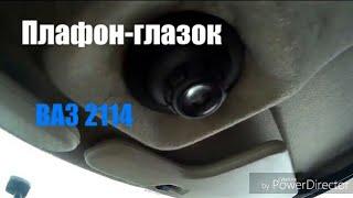 Замена лампочки в плафоне-глазок ВАЗ 2113, 2114, 2115