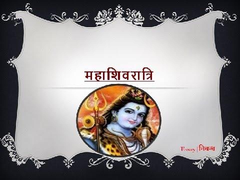 Essay about maha shivaratri