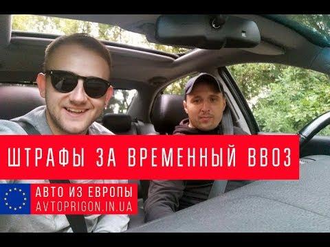 Транзит или 1,5 млн штрафы за Временный ввоз / Avtoprigon.in.ua