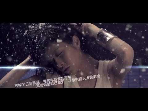 麥家瑜 Keeva Mak -《病入膏肓》 MV
