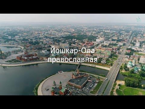 Йошкар Ола Православная.  Фильм с сурдопереводом.