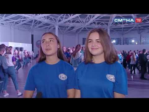 Торжественная церемония открытия 14 ой смены в ВДЦ «Смена»