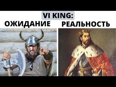 Викинги - это бред историков 21 века | Викингов никогда не было