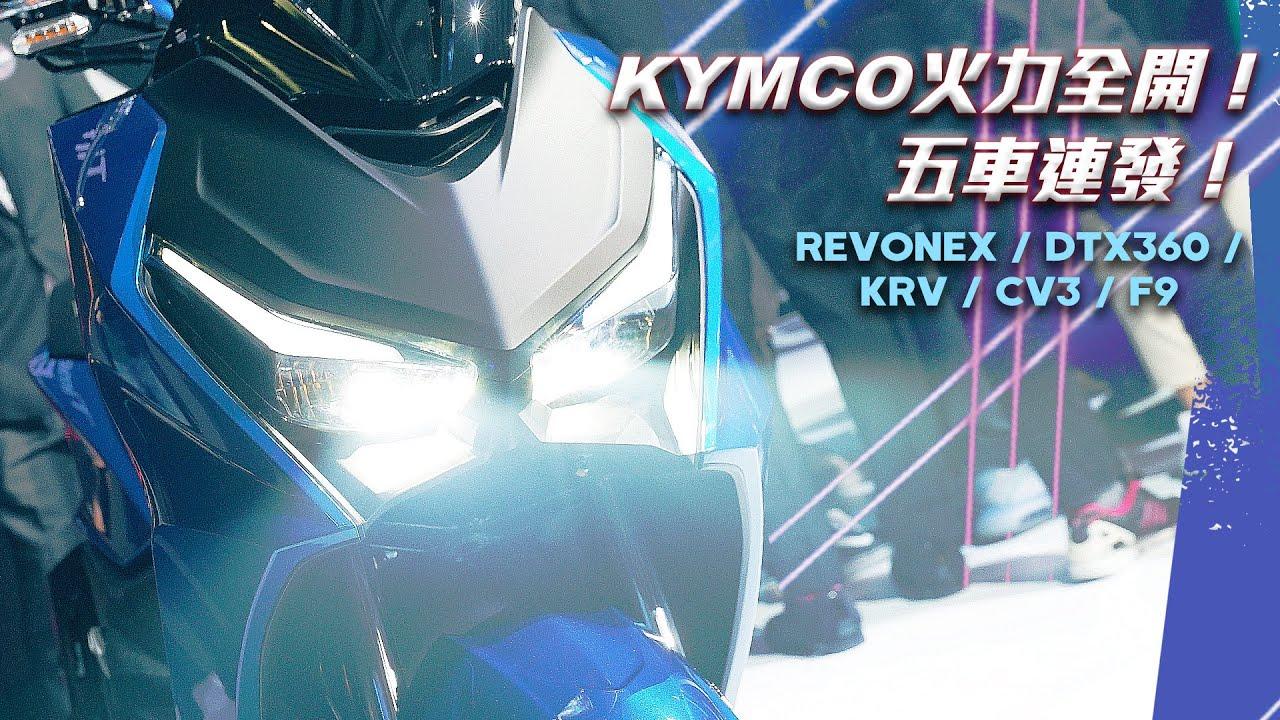 [IN新聞] 火力全開!KYMCO KRV / CV3 / F9 /DT X360 / RevoNEX 新車發表會