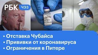 Вакцинация от коронавируса в Москве Отставка Чубайса Ограничения в Питере ЧЭЗ