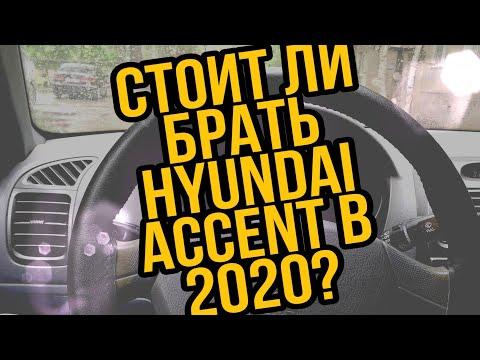 СТОИТ ЛИ ПОКУПАТЬ HYUNDAI ACCENT В 2020?