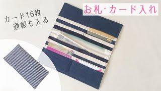 お札・カード入れの作り方 / お財布 / 長財布 / 通帳ケース