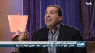 عمرو خالد يكشف ما فعله داعش بالقرآن الكريم