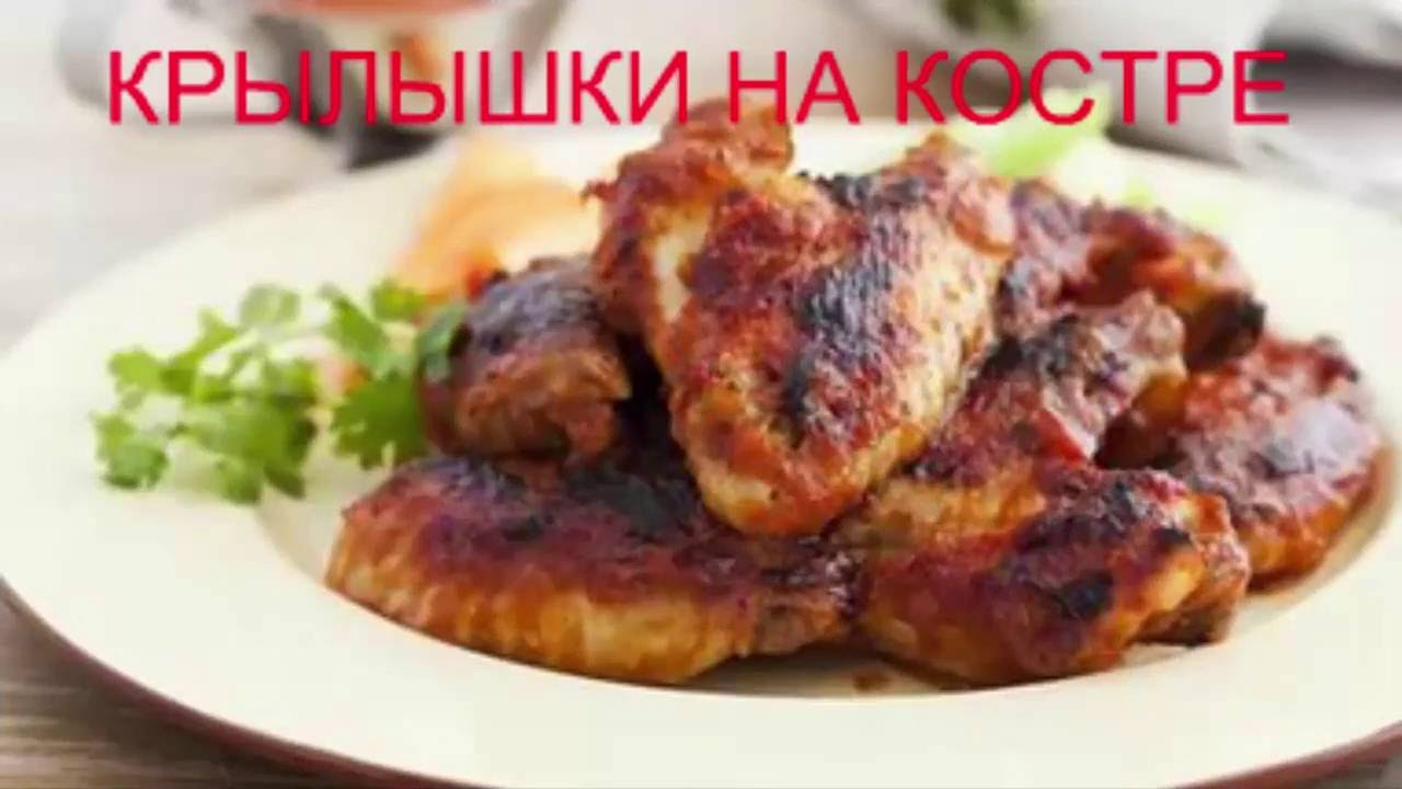 Куриные крылья на костре - YouTube